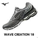 ミズノ MIZUNO ウエーブクリエーション 18 WAVE CREATION 18 マラソン ジョギング J1GC1601 13■メンズ 男性 クッション フィットネス マキシマム ラグジュアリー