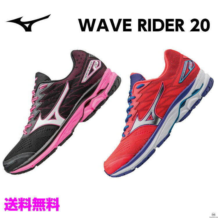 ミズノ MIZUNO ウエーブライダー 20 WAVE RIDER 20 W ランニングシューズ J1GD1703 04 08 ■レディース 女性 クッション フィットネス サブ5 ブラック ピンク