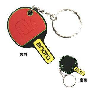 ★即納/あす楽★【andro】アンドロ 152241 キーリング ラケット/卓球ラケット型キーホルダー 素材:シリコン、メタル(チェーン部分)【卓球用品】アクセサリー類【RCP】