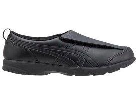 ■送料無料■【asics】アシックス 1241A005-001 ライフウォーカー2 [BLACK/BK(ブラック/ブラック)] 【ウォーキング/ジョギング/カジュアル/運動靴/スニーカー/靴/くつ/シューズ/屋内/屋外】【RCP】