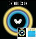 ★即納/あす楽★■卓球ラバーメール便送料無料■【Butterfly】バタフライ オーソドックスDX 00030 コントロールが良い…