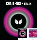 ■卓球ラバー DM便送料無料■【Butterfly】バタフライ チャレンジャーATTACK 00180 安定した速攻プレーが可能なスピン…