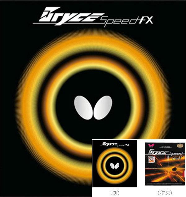 ■卓球ラバー DM便送料無料■【Butterfly】バタフライ ブライススピードFX 05720 コントロール性能の高い「ブライス・スピード」【卓球用品】裏ソフトラバー/卓球/ラバ-【RCP】