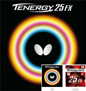 ■メール便送料無料■【Butterfly】バタフライテナジー25FX05910前陣攻守と安定性の『テナジー』【卓球用品】裏ソフトラバー
