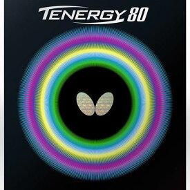 ★即納/あす楽★■卓球ラバーメール便送料無料■【Butterfly】バタフライ テナジー80 回転とスピードのバランスに優れた[テナジー]05930 TENERGY80/TENERGY・80【卓球用品】卓球/ラバー[裏ソフトラバー/テンション系/回転系/スピード系]【RCP】