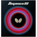 ★即納/あす楽★■卓球ラバーメール便送料無料■【Butterfly】バタフライ 06050 ディグニクス80 /DIGNICS 80回転とスピードのバランスをハ...