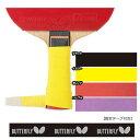 ★即納/あす楽★【Butterfly】バタフライ 75900 ドライフィットテープ [ブラック、イエロー、オレンジ、パープル]の4…