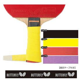 ★即納/あす楽★【Butterfly】バタフライ 75900 ドライフィットテープ [ブラック、イエロー、オレンジ、パープル]の4色!グリップテープ/滑り止めテープ【卓球用品】小物/アクセサリー【RCP】