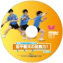 【Butterfly】バタフライ 81450【松平健太の足戦力 VOL.1 フットワークの基本を身につける[DVD]】 ※納品まで2週間程度掛ります※[卓球 DVD]【RCP】