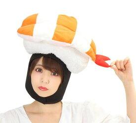 ◆【かぶりもん えび寿司かぶりもの】 美味しそうなえびのお寿司のかぶりもの!お米部分はもこもこファーです。宴会、余興、イベント、ハロウィンなど様々なシーンで活躍します! 【かぶりもの】【コスプレ用品】 【RCP】