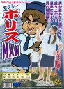 ◆【セクシーポリスMAN】◆女装MANシリーズに新型登場!君もセクシーポリスになれる!スカートは安心のゴム仕様なので、誰でも簡単に。帽子、ネクタイ付き。最高に笑える男の婦警服!【キャラクターレプリカ】