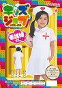 ◆【キッズジョブ 看護婦さん 120cm】◆ピンクのブラウスに白いワンピース、女の子らしさ満載の看護婦さんです。ナー…