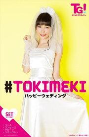 8986934a81f82 ◇ トキメキグラフィティ ハッピーウエディング BOX ベールとレースグローブが素敵なロングドレスで花嫁さんに変身!光沢のあるドレスは高級感があります。