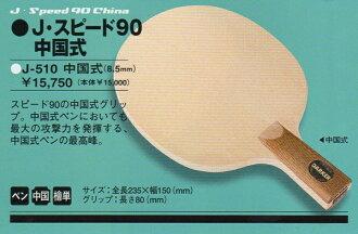 ※用庫存限度銷售,結束※ ■ daka J·速度90中國式(8.5mm)J-510 J速度90中國式逆轉中國式筆球拍/桌球球拍/桌球/球拍