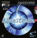 ★即納/あす楽★■卓球ラバー DM便送料無料■◆DONIC◆ドニック AL088 DONIC ブルーストーム Z3 安定重視の「BLUESTORM Z3」ブルーが導く、サウンドの嵐。【卓球用品】裏ソフ