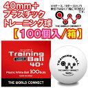 ★即納/あす楽★【THE WORLD CONNECT】ザ・ワールドコネクト/TWC DV001A ワールド・トレーニングボール 40+ 【100球入…