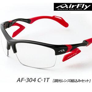 ■送料無料■【ZYGOSPEC】ジゴスペック AF-304-C-1T AirFly エアフライ(調光レンズ)[フレーム:ブラック][サングラス/エアーフライ/ノーズパッドなし/自転車/サイクリング/UVカット/小さめサイズ/女性