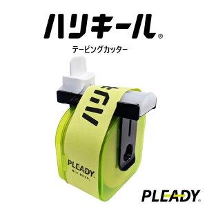 【PLEADY】プレディ HK-VT500 キネシオロジーテープ専用のカッター[ハリキール(バリュータイプ)]簡単なスライド操作でまっすぐきれいに切れるテーピングカッター![テーピング/ケガ予防/スポ