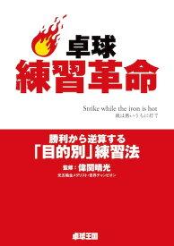 ◆卓球王国◆ 1390400 卓球練習革命(書籍)[元全日本チャンピオンの卓球教本]【卓球用品】書籍【RCP】