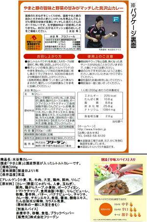 ★即納/あす楽★【フリーデン】5880720水谷隼カレー卓球の全日本選手権8回優勝の水谷隼選手が監修した「やまと豚」と国産野菜が入ったレトルトカレーです。[水谷カレーレトルトパック]【RCP】02P01Oct16