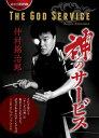 ■送料無料■◆卓球王国◆ D058 神のサービス DVD 【卓球用品】DVD/書籍[卓球DVD]【RCP】