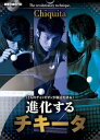 ◆卓球王国◆ D067「進化するチキータ」DVD 【卓球用品】DVD/書籍[卓球DVD]【RCP】