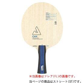 ■送料無料■【JOOLA】ヨーラ 64325 陳衛星(Chen Weixing) ST(ストレート) 【卓球用品】シェークラケット/卓球/ラケット/卓球ラケット【RCP】