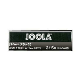【JOOLA】ヨーラ 83027T サイドテープ 【5mロール】 【卓球用品】メンテナンス【RCP】