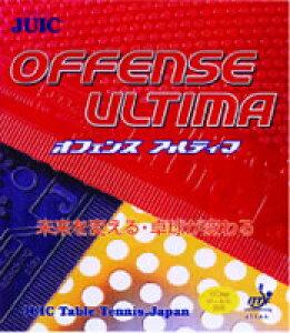 ■卓球ラバーメール便送料無料■【JUIC】ジュウィック 1014C オフェンスアルティマ【卓球用品】表ソフトラバー/卓球/ラバ-【RCP】