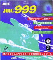 ■メール便送料無料■【JUIC】ジュウィック1030JUIC999(攻撃用)【卓球用品】裏ソフトラバー