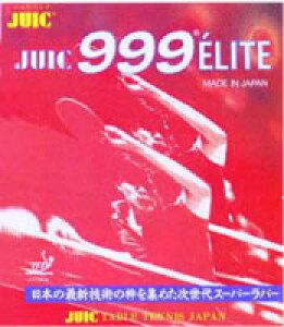 ■卓球ラバーメール便送料無料■【JUIC】ジュウィック 1032B JUIC999エリート(守備用)【卓球用品】裏ソフトラバー/卓球/ラバ-【RCP】