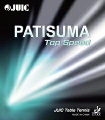 ■メール便送料無料■【JUIC】ジュウィック1116パチスマトップスピード【卓球用品】表ソフトラバー