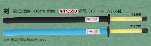 【クザクラ】九櫻(九桜) C125SX 剣 100cm(青)エアーシームレス製 スポーツチャンバラ 用具【RCP】