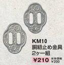 【クザクラ】九櫻(九桜) KM10 胴紐止め金具 2個一組【RCP】