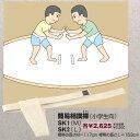 【クザクラ】九櫻(九桜) SK2 簡易相撲まわし Lサイズ(帯の長さ153cm) 小学生向相撲褌 ※DM便発送不可【RCP】