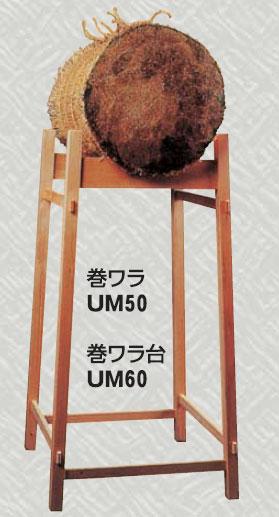 ■送料無料■【クザクラ】九櫻(九桜)UM50弓道巻ワラ(尺五)※台は別売り【smtb-u】