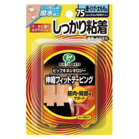 【MIKASA】ミカサ PS292 ピップキネシオロジーテープ 75mm幅 しっかり粘着[マルチスポーツ/グッズその他]年度:15【RCP】
