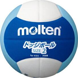 ▼molten▼モルテン D2S2200-BC ドッジボール2200 軽量2号[ドッヂボールスポーツボール][年度:2019]【RCP】