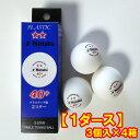 ★即納/あす楽★【Nittaku】ニッタク プラスチックボール 2スター 40mm プラスチック製40+【1ダース/3個入×4箱】NB-1…