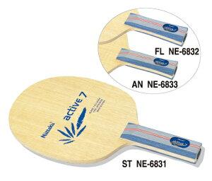 【Nittaku】ニッタクアクティブ7FL(フレア)NE-6832操作性の高い7枚合板。【卓球用品】シェークラケット