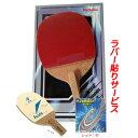 ★即納/あす楽★■送料無料■【Nittaku】ニッタク 卓球ラケットセット(ペンラケット) ペン攻撃選手用 新入生応援 卓球…