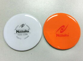 【Nittaku】ニッタク トスコイン(ステンレス製の新タイプ) NL-9595 【卓球用品】カウンター/審判器具【RCP】