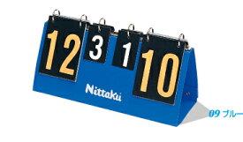 ★即納/あす楽★【Nittaku】ニッタク ブルーカウンター11 NT-3713 【卓球用品】カウンター/審判器具【RCP】