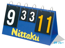 【Nittaku】ニッタク ビッグカウンター11 NT-3715 【卓球用品】カウンター/審判器具【RCP】