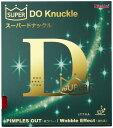 ■卓球ラバー DM便送料無料■【Nittaku】ニッタク NR-8573 スーパードナックル【卓球用品】表ソフトラバー(半粒高ラバー)/卓球/ラバ-【RCP】
