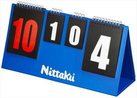 【Nittaku】ニッタク NT-3731 JLカウンター 【卓球用品】カウンター/審判器具【RCP】