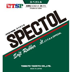 【TSP】ヤマト卓球スペクトル20082高弾性ハイスピード表ソフト【卓球用品】表ソフトラバー