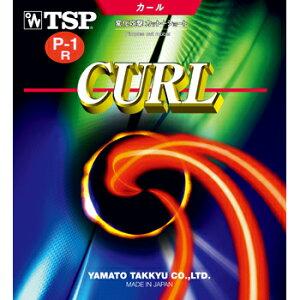 【TSP】ヤマト卓球カールP-1Rソフト20505最長&スリムな粒で変化度最大の粒高【卓球用品】粒高ラバー