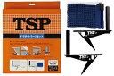 【TSP】ヤマト卓球 IFサポートラージセットCL 043011 【卓球用品】フェンス/ネット ※DM便発送不可【RCP】