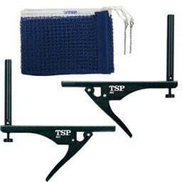 【TSP】ヤマト卓球NCサポートセット43110【卓球用品】フェンス/ネット